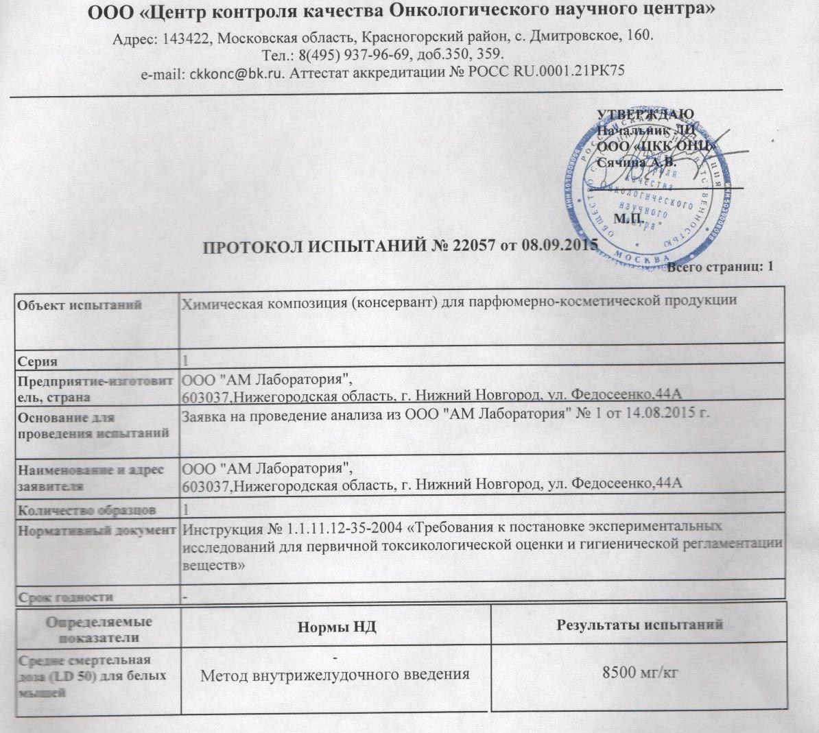 LD-50-activpack.ru-min